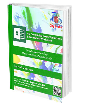 excel advance cover