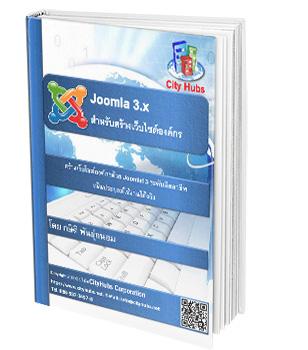 Joomla cover